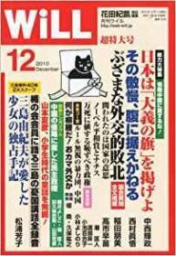 日文原版书 WiLL (ウィル) 2010年 12月号 [雑志]  花田纪凯 责任编集 (编集)