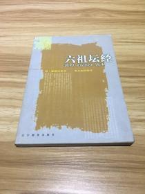 六祖坛经:敦煌《坛经》读本