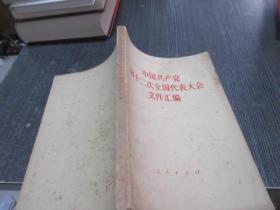 中国共产党第十二次全国代表大会文件汇编  库2