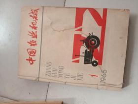 中国农业机械1965年(1-12期)合订本