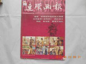 33255《连环画报》2006年第4期