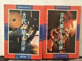 中国神秘文化研究丛书:古代风水术注评、古代占星术注评、古代测字术注评(3本合售)