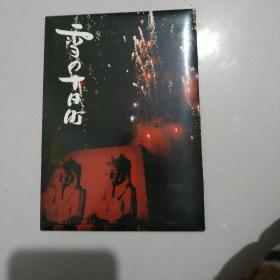 日本明信片八张