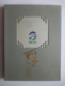 国家名片上的宁海 邮票册