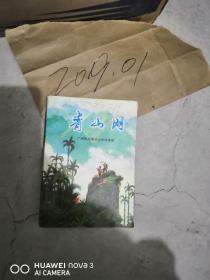 青山网   广西力民兵 革命斗争故事集