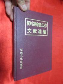 新时期宗教工作文献选编   【大32开,硬精装】