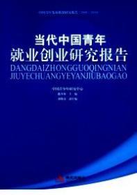 当代中国青年就业创业研究报告
