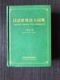 汉语世界语大词典