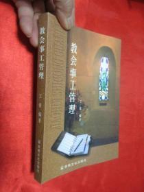 教会事工管理   【 王俊签名赠本】