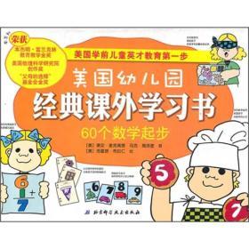 美国幼儿园经典科学游戏书 麦克高恩 著;谢亮蓉 译 北京科学技术出版社 9787530452752