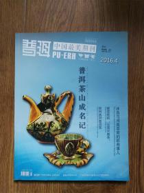 普洱 2016-04