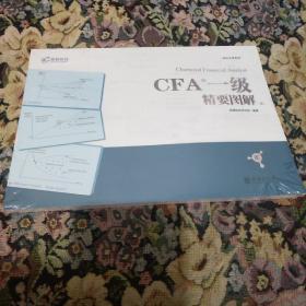 备考2019 高顿财经 CFA考试 一级notes中英文教材 特许注册金融分析师 CFA一级精要图解(图)/持证无忧系列