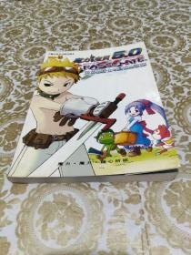 [魔力宝贝冲级攻略2006] 魔力宝贝5.0 天界的骑士与星咏的歌姬 (16开)无光盘