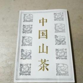 中国山茶  一版一印,印数2500册