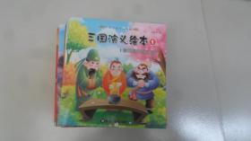 三国演义绘本(共20册)