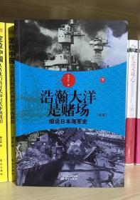 浩瀚大洋是赌场(下):细说日本海军史