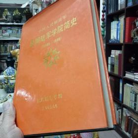 学院资料简史(1949-1988)精装版