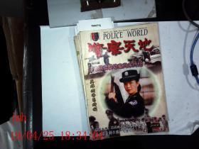 警察天地2000.6