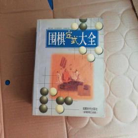 围棋定式大全+围棋死活大全【2本合售】