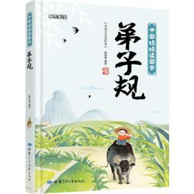 (精)中国娃娃读国学:弟子规/作者韩田鹿/甘肃少年儿童出版社