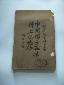 《中国妇女在法律上之地位》赵凤皆 著 民国17年初版 商务印书馆发行,国民政府司法院藏书