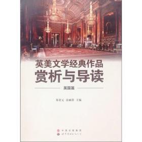 英美文学经典作品赏析与导读