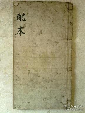 中医手抄本                             药方                                                     验方                         一函5册         补图