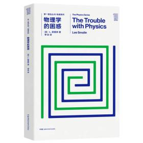 第一推动丛书 物理系列:物理学的困惑