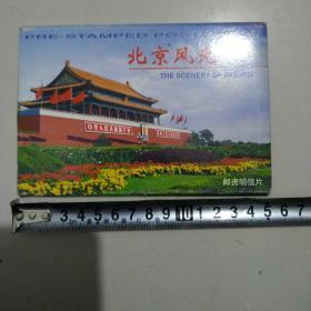 北京风光邮资明信片