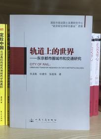 轨道上的世界--东京都市圈城市和交通研究