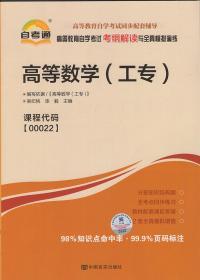 正版00022 0022高等数学(工专) 自考通辅导 考纲解读