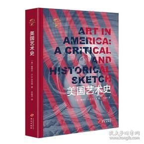 华文全球史006·美国艺术史