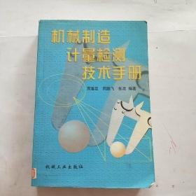 机械制造计量检测技术手册