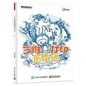 小比特的三维打印历险记. 正版 杨晓哲  9787121278266