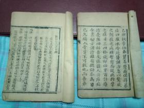 清代木刻线装本 中医古籍《痧症救治法(痧症全书)》卷上中下全一套2册----书 品相如图