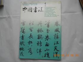 33256《 中国书法》 2005 4