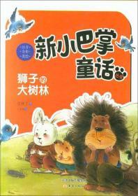 狮子的大树林/新小巴掌童话丛书