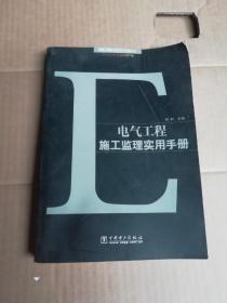 电气工程施工监理实用手册