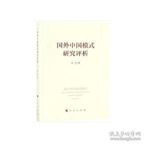 国外中国模式研究评析