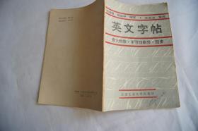 英文字帖  ——意大利体.手写印刷体.圆体