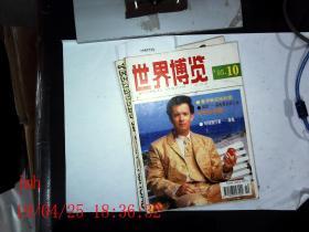 世界博览1995.10
