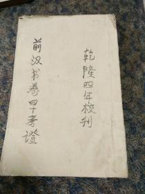 《线装前汉列传》  书卷36至卷40。保真绝对不是反版书。
