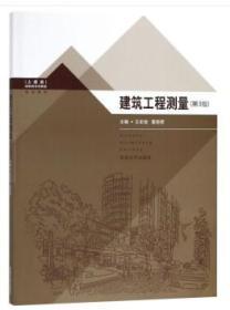建筑工程测量(土建类第3版高职高专创新型规划教材) 正版 王宏俊  9787564182137