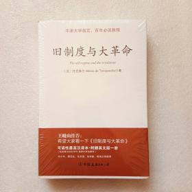 旧制度与大革命:中英文(2本合售)全新十品未开封