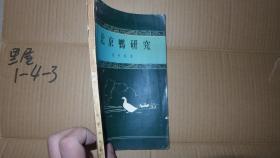 北京鸭研究