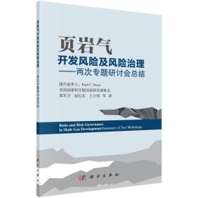 页岩气开发风险及风险治理-两次专题研讨会总结