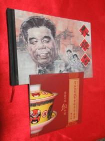 纪念改革开放30周年优秀连环画作品选:大碗茶    【32开,硬精装】,附光盘