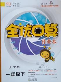 中教万联    全优口算   作业本   一年级  下册   北京版