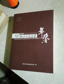 浙江工商大学年鉴  2009