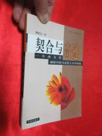 契合与奇迹——中西文化碰撞中的马克思主义中国化